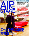 Airstage2006_10